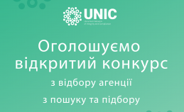 UNIC announces an open selection of recruitment agency