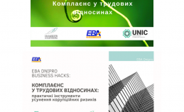 Events by UNIC, Ilyashev and Partner and European Business Association in Kharkiv and Dnipro
