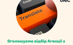 CALL FOR TRANSLATION AGENCY