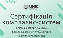 UNIC AND THE WORLD METHODOLOGICAL CENTER FOR COMPLIANCE - THE BASEL INSTITUTE - AND OTHER COLLECTIVE ACTION INITIATIVES SHARE THE EXPERTISE IN COMPLIANCE CERTIFICATION